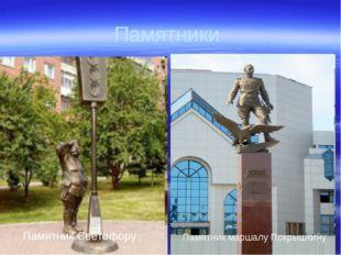 Памятники Памятник Светофору Памятник маршалу Покрышкину