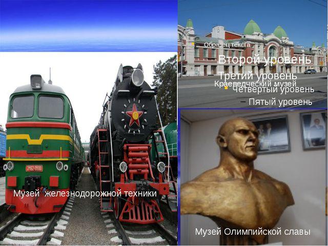 Краеведческий музей Музей железнодорожной техники Музей Олимпийской славы