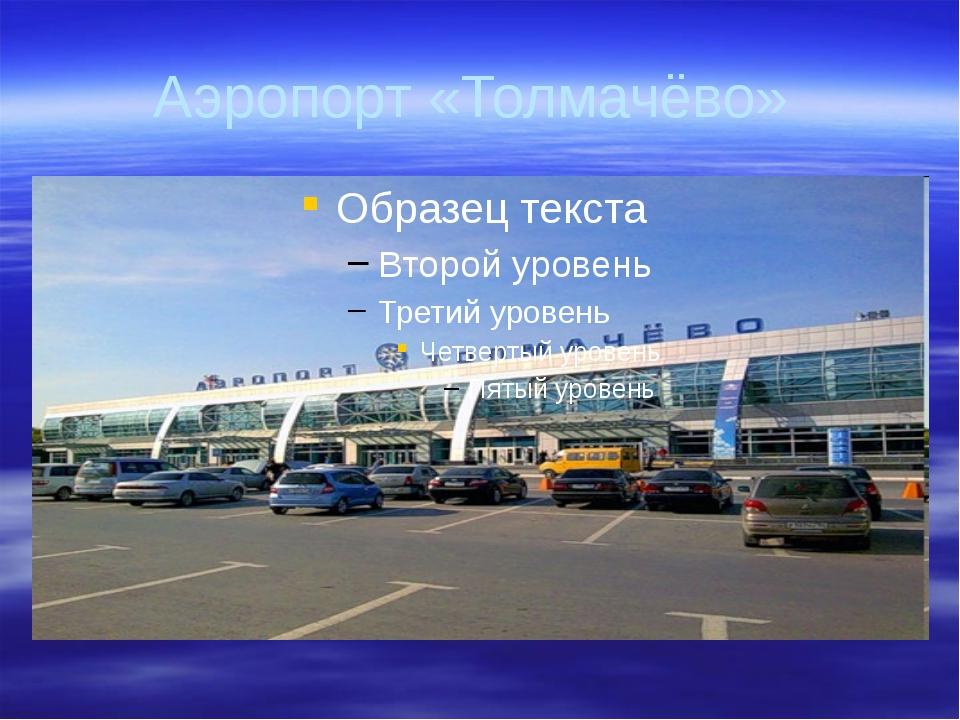 Аэропорт «Толмачёво»
