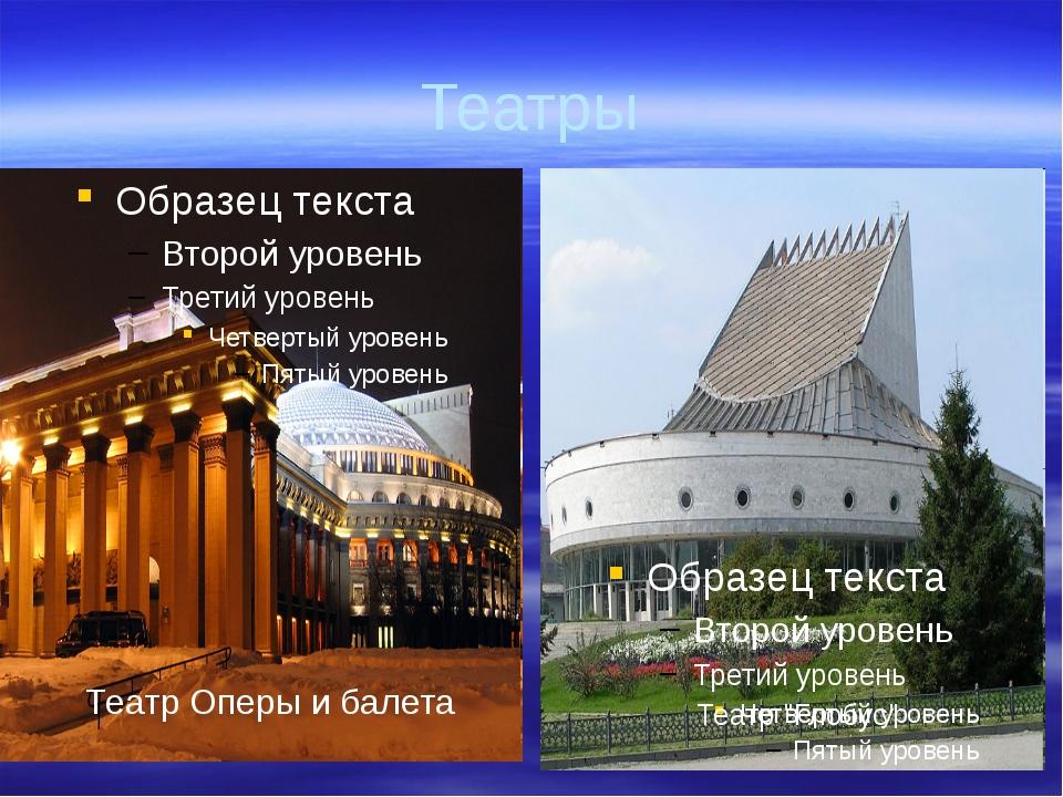 "Театры Театр ""Глобус"" Театр Оперы и балета"