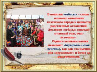 В понятии «отбасы» – семья – заложено отношение казахского народа к ценности