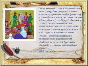 После женитьбы сына, в казахской семье «ата» (свекр, букв. дедушка) и «ене» (