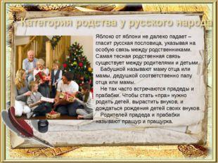 Яблоко от яблони не далеко падает – гласит русская пословица, указывая на осо