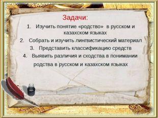 Изучить понятие «родство» в русском и казахском языках Собрать и изучить линг