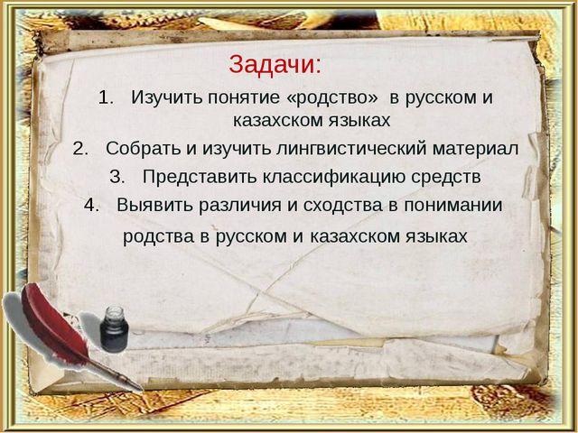 Изучить понятие «родство» в русском и казахском языках Собрать и изучить линг...