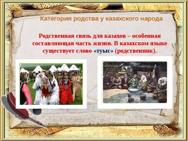 Родственная связь для казахов – особенная составляющая часть жизни. В казахск...