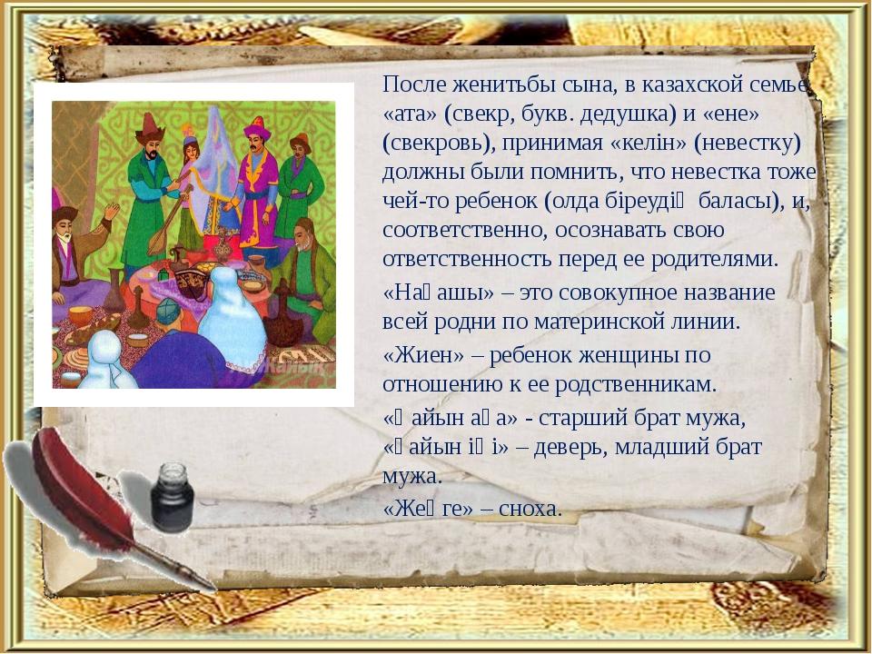 После женитьбы сына, в казахской семье «ата» (свекр, букв. дедушка) и «ене» (...