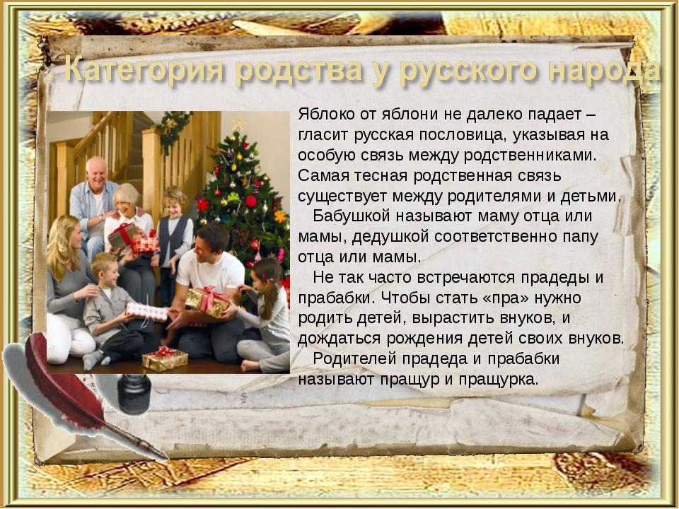 Яблоко от яблони не далеко падает – гласит русская пословица, указывая на осо...