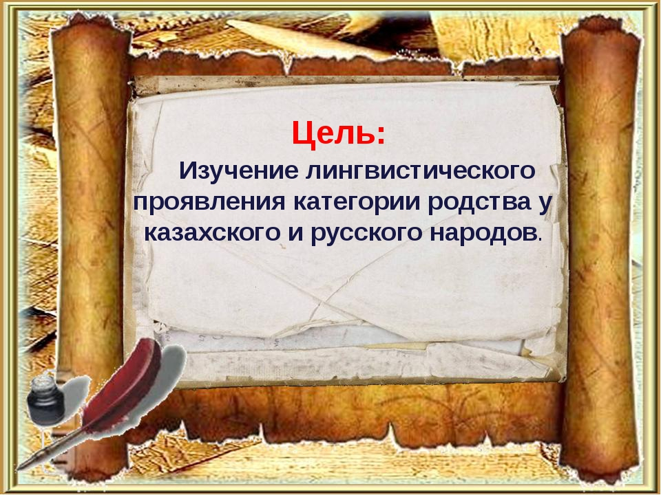 Цель: Изучение лингвистического проявления категории родства у казахского и р...