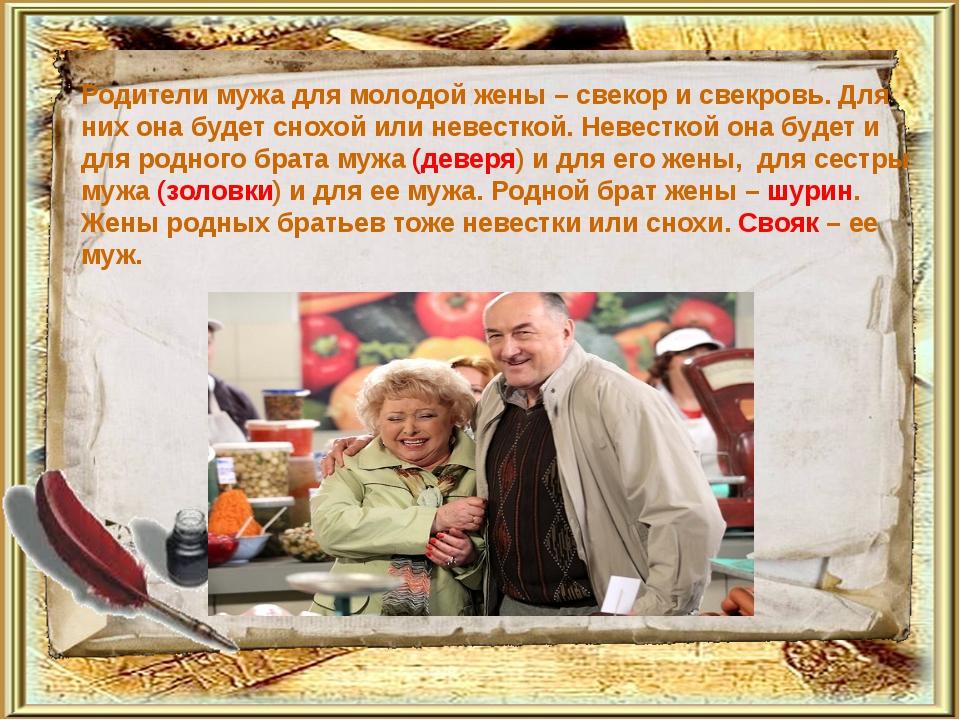 Родители мужа для молодой жены – свекор и свекровь. Для них она будет снохой...