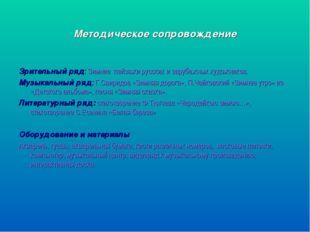 Методическое сопровождение Зрительный ряд: Зимние пейзажи русских и зарубежны