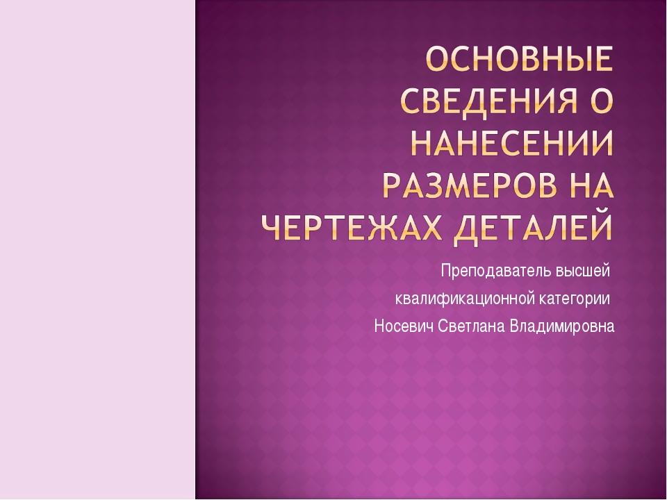 Преподаватель высшей квалификационной категории Носевич Светлана Владимировна