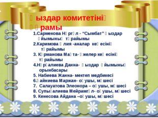 "1.Сармекова Нұргүл - ""Сымбат"" қыздар ұйымының төрайымы 2.Каримова Әлия -анала"