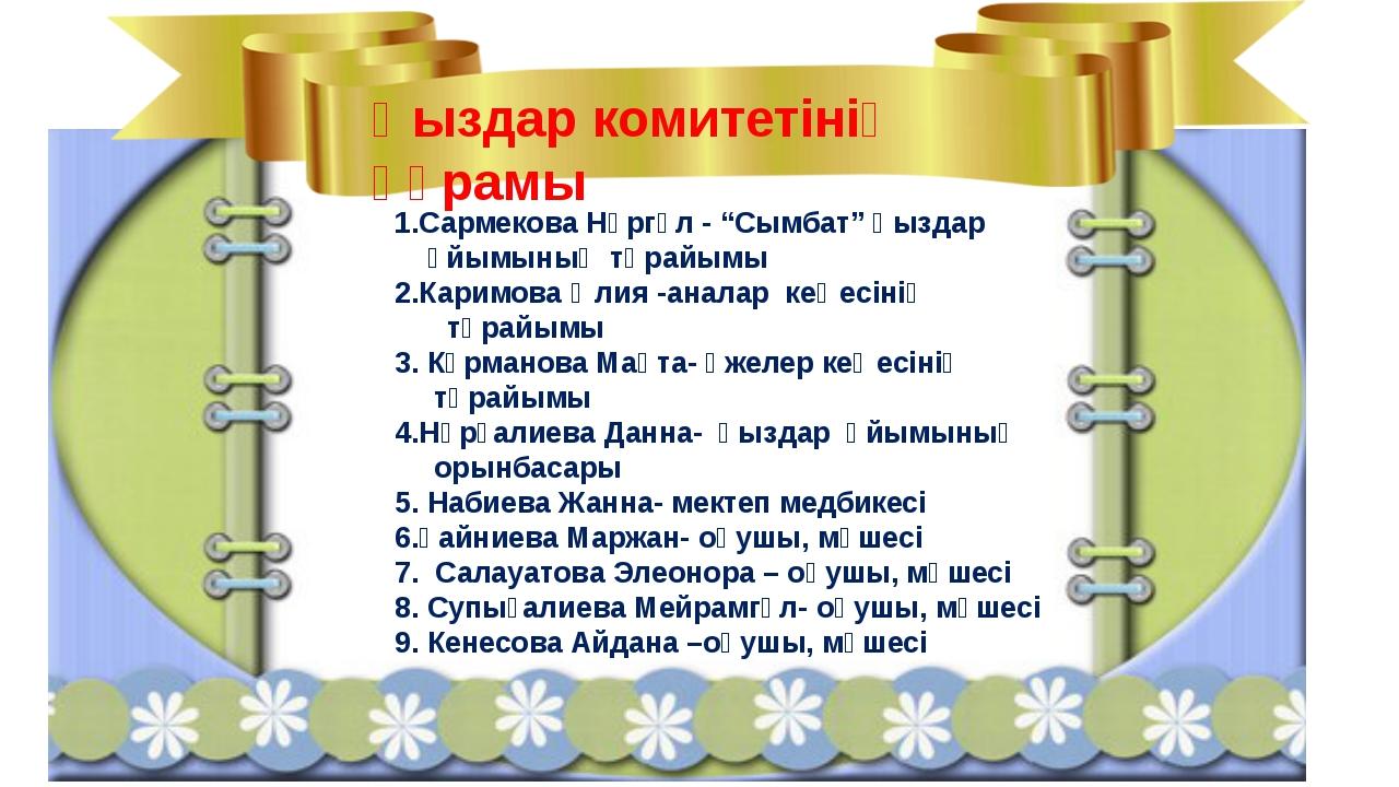 "1.Сармекова Нұргүл - ""Сымбат"" қыздар ұйымының төрайымы 2.Каримова Әлия -анала..."