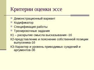 Критерии оценки эссе Демонстрационный вариант Кодификатор Спецификация работы