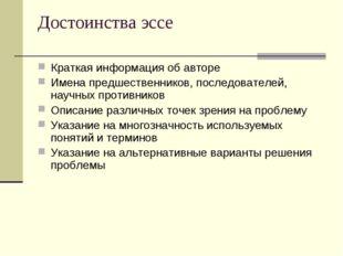 Достоинства эссе Краткая информация об авторе Имена предшественников, последо