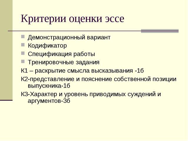 Критерии оценки эссе Демонстрационный вариант Кодификатор Спецификация работы...