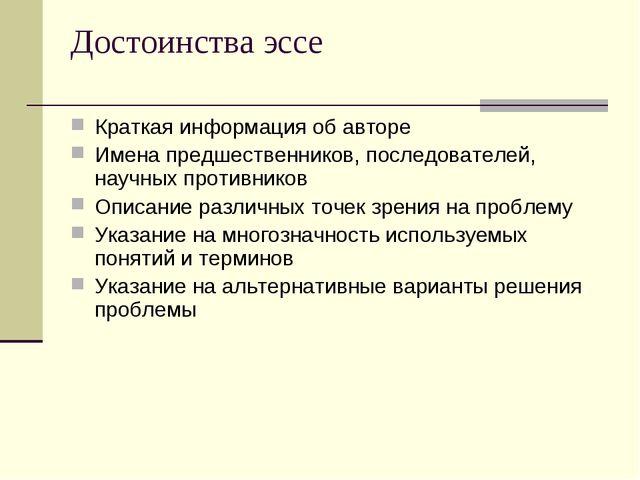 Достоинства эссе Краткая информация об авторе Имена предшественников, последо...