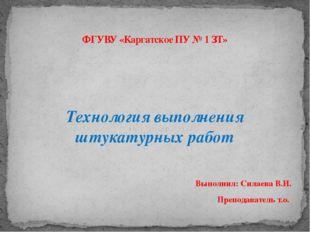 Технология выполнения штукатурных работ Выполнил: Силаева В.И. Преподаватель