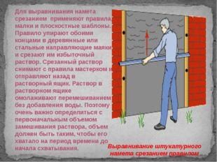 Для выравнивания намета срезанием применяют правила, малки и плоскостные шабл