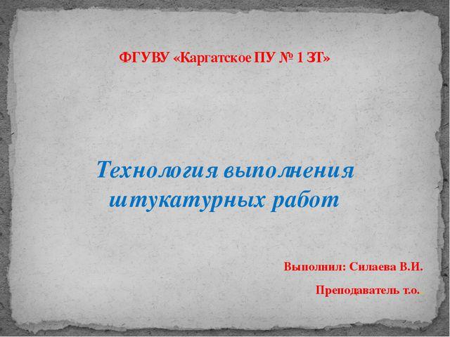 Технология выполнения штукатурных работ Выполнил: Силаева В.И. Преподаватель...