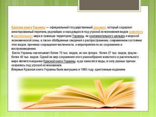 Красная книга Украины— официальный государственный документ, который содержи