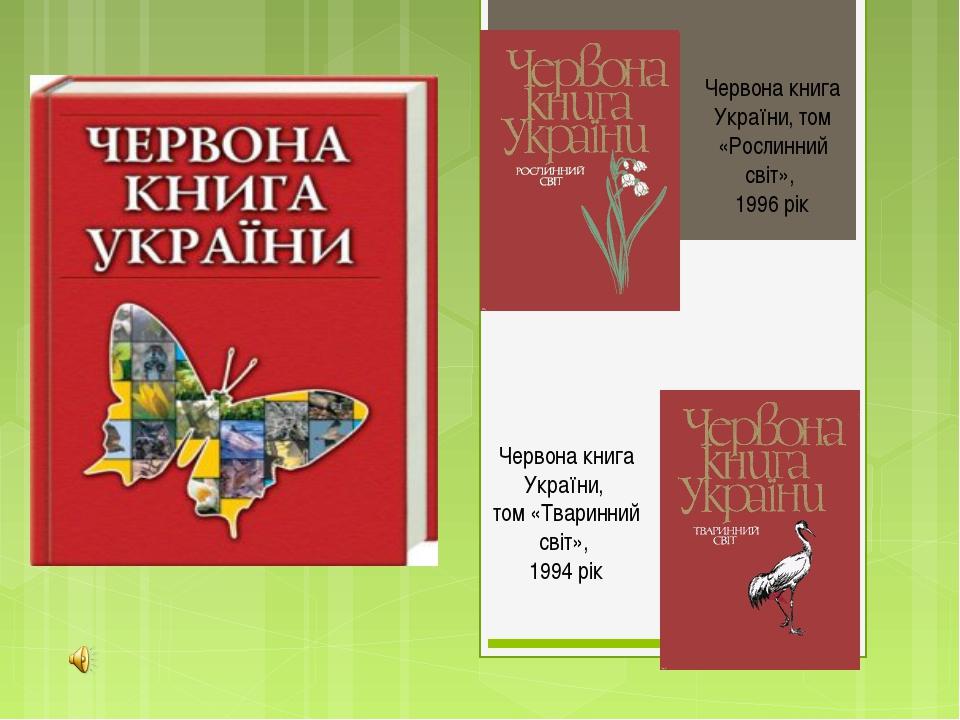 Червона книга України, том «Рослинний світ», 1996 рік Червона книга України,...