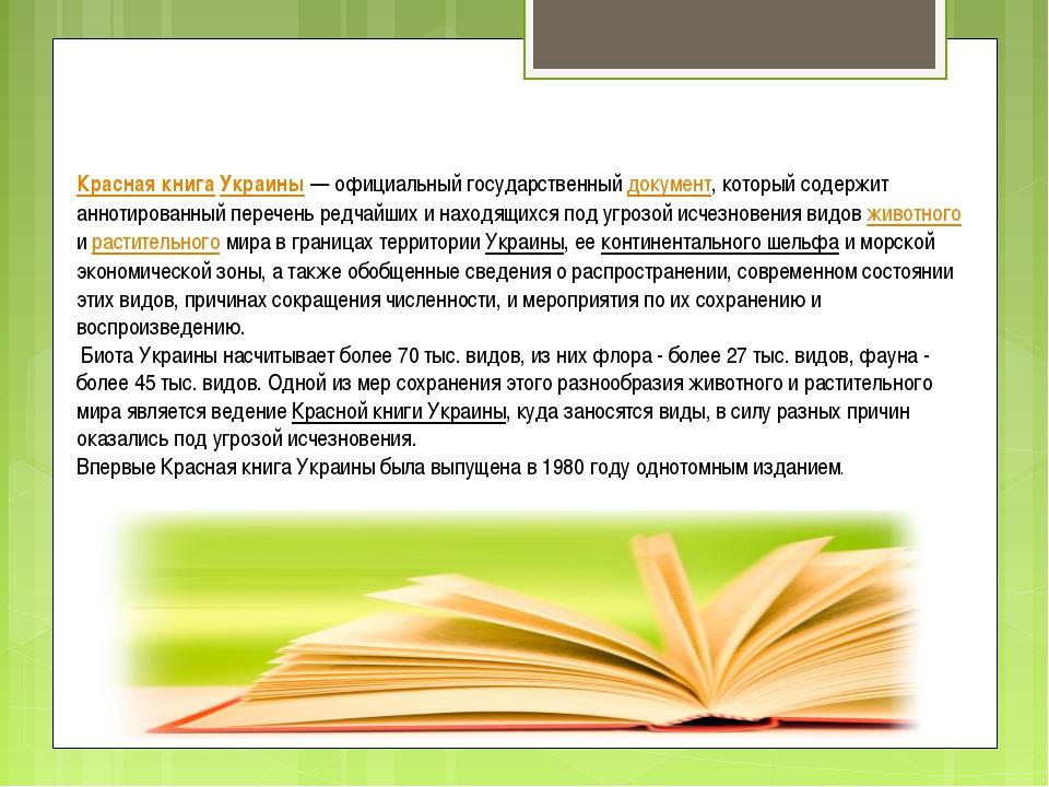 Красная книга Украины— официальный государственный документ, который содержи...