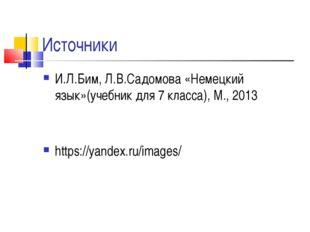 Источники И.Л.Бим, Л.В.Садомова «Немецкий язык»(учебник для 7 класса), М., 20