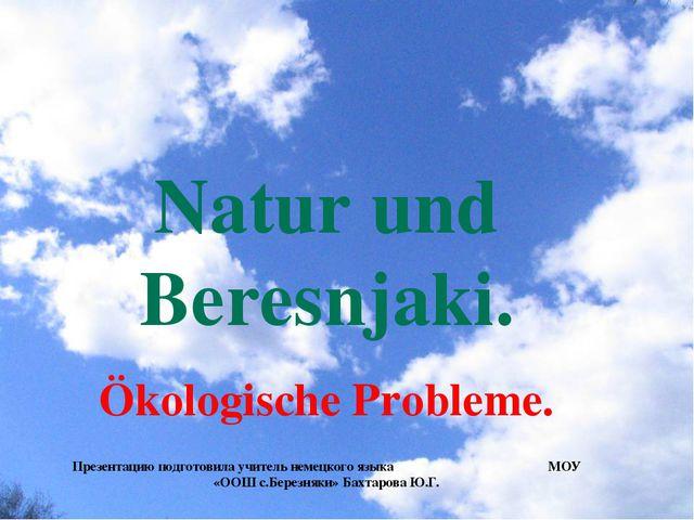 Natur und Beresnjaki. Ökologische Probleme. Презентацию подготовила учитель н...