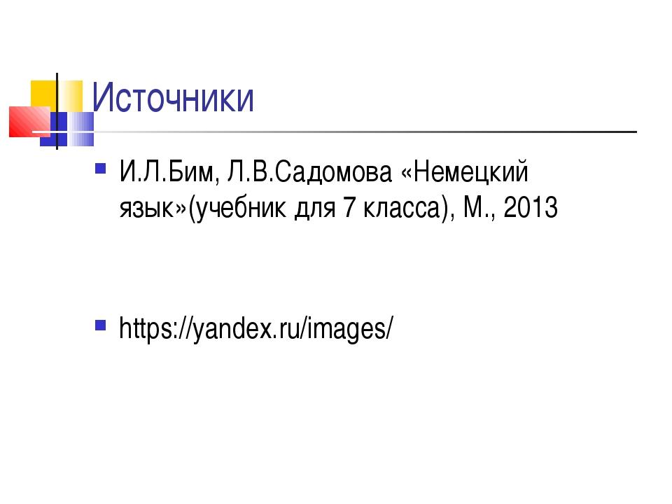 Источники И.Л.Бим, Л.В.Садомова «Немецкий язык»(учебник для 7 класса), М., 20...