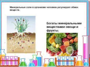 Минеральные соли в организме человека регулируют обмен веществ. Богаты минер