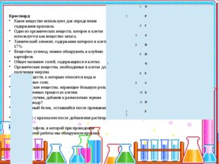 Кроссворд: Какое вещество используют для определения содержания крахмала. Одн