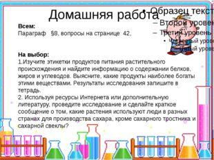 Домашняя работа Всем: Параграф §8, вопросы на странице 42,   На выбор: 1.Из
