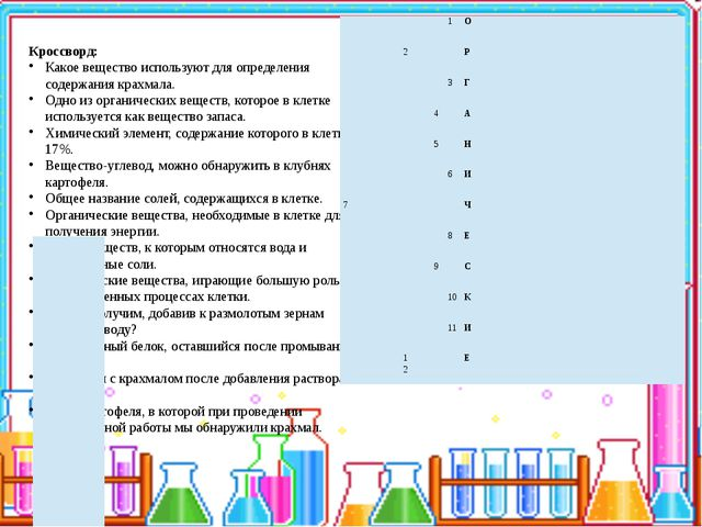 Кроссворд: Какое вещество используют для определения содержания крахмала. Одн...