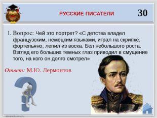 Ответ: М.Ю. Лермонтов Вопрос: Чей это портрет? «С детства владел французским,