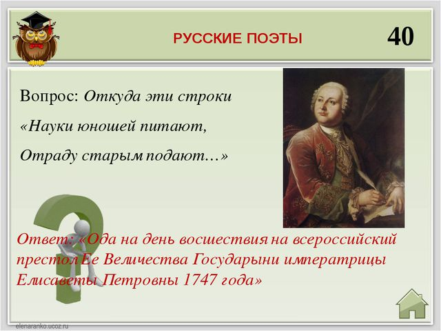 40 Ответ: «Ода на день восшествия на всероссийский престол Ее Величества Госу...