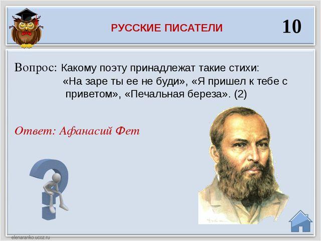 Ответ: Афанасий Фет Вопрос: Какому поэту принадлежат такие стихи: «На заре ты...
