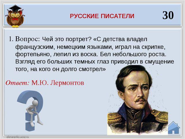 Ответ: М.Ю. Лермонтов Вопрос: Чей это портрет? «С детства владел французским,...