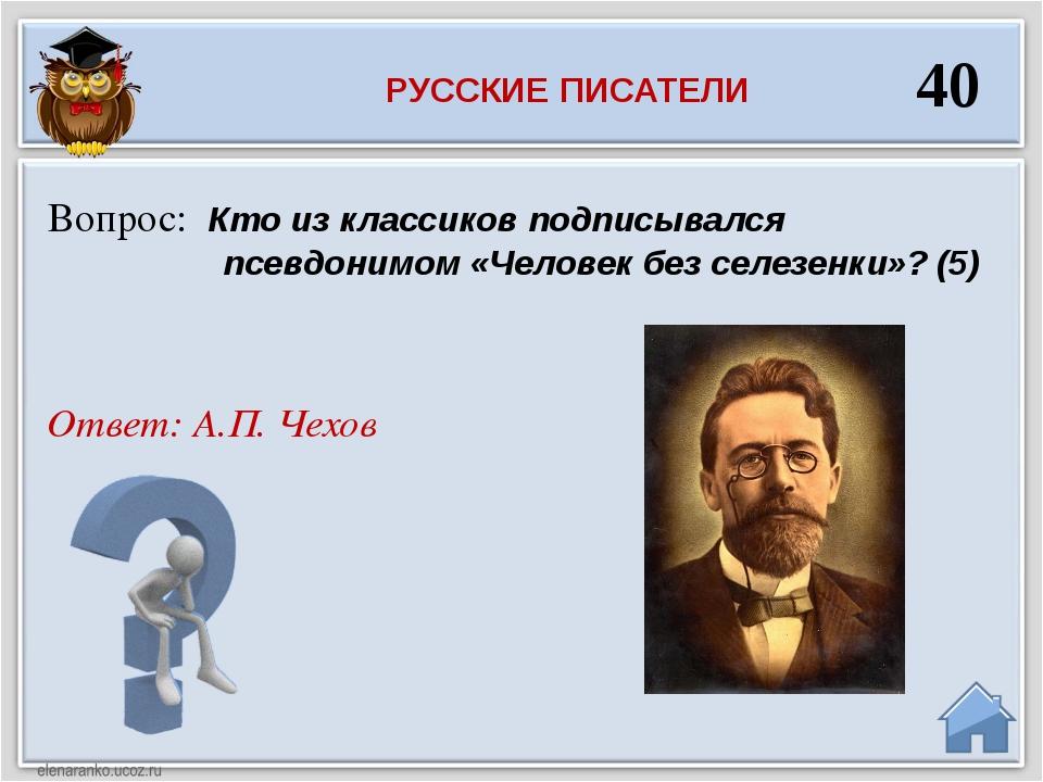 Ответ: А.П. Чехов Вопрос: Кто из классиков подписывался псевдонимом «Человек...