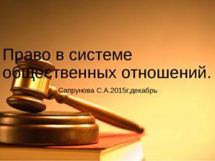 Право в системе общественных отношений. Сапрунова С.А.2015г.декабрь