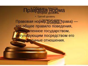Правовая норма Правовая норма (норма права) — это общее правило поведения, ус