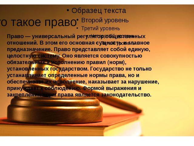 Что такое право Право — универсальный регулятор общественных отношений. В это...