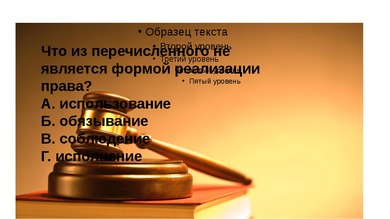 Что из перечисленного не является формой реализации права? А. использование...
