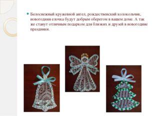 Белоснежный кружевной ангел, рождественский колокольчик, новогодняя елочка б