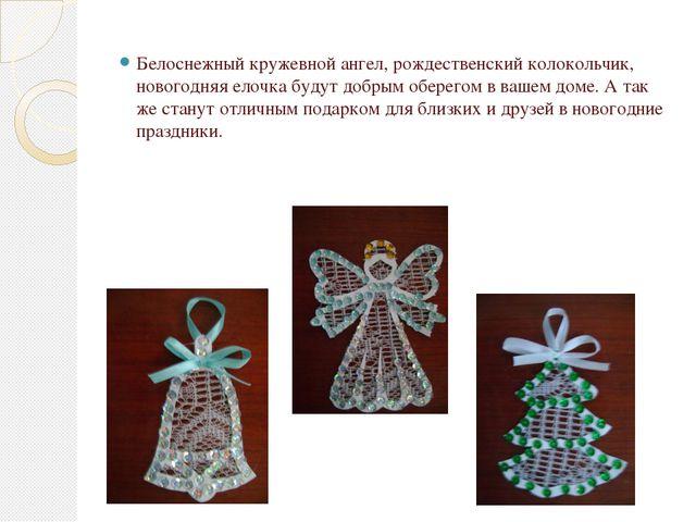 Белоснежный кружевной ангел, рождественский колокольчик, новогодняя елочка б...