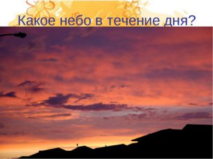 Какое небо в течение дня?