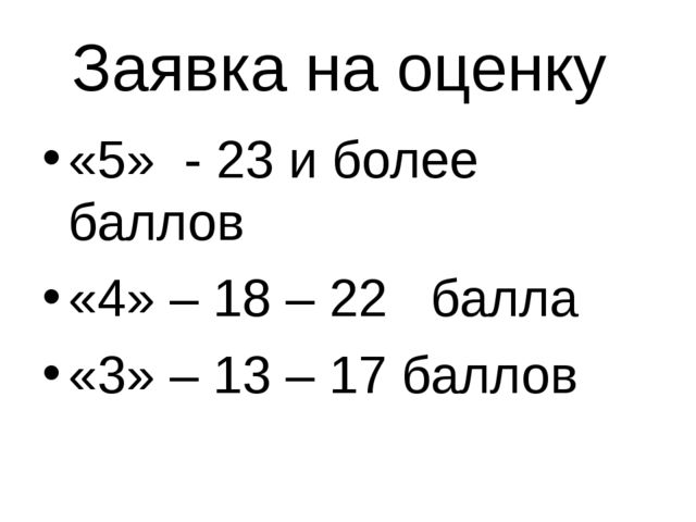 Заявка на оценку «5» - 23 и более баллов «4» – 18 – 22 балла «3» – 13 – 17 ба...
