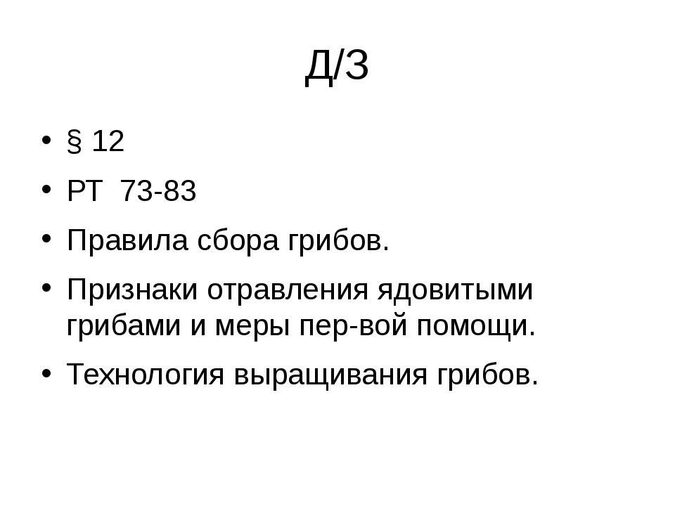 Д/З § 12 РТ 73-83 Правила сбора грибов. Признаки отравления ядовитыми грибами...