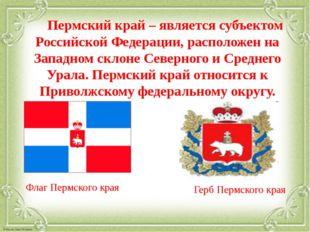 Пермский край – является субъектом Российской Федерации, расположен на Запа